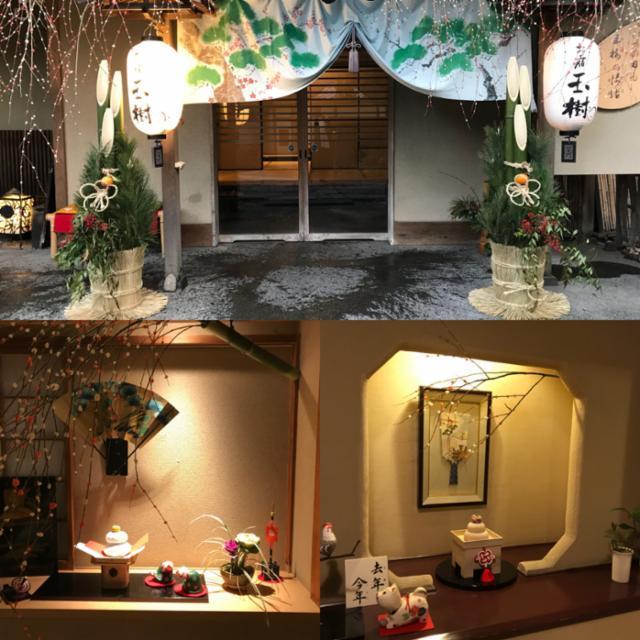 伊香保温泉 お宿 玉樹の画像・写真