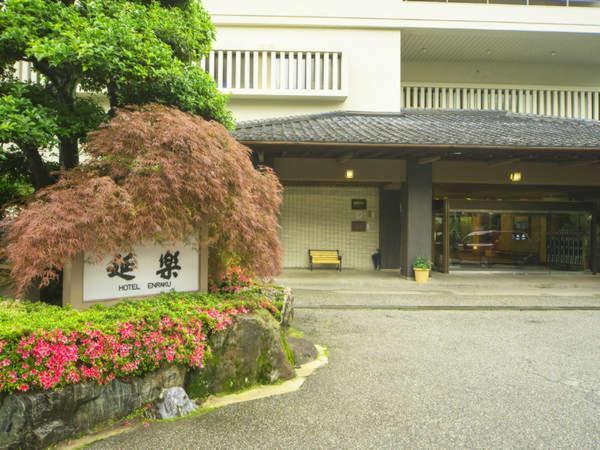 宇奈月温泉 延楽の画像・写真