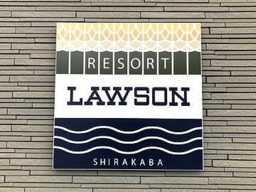 白樺リゾート池の平ホテルの画像・写真